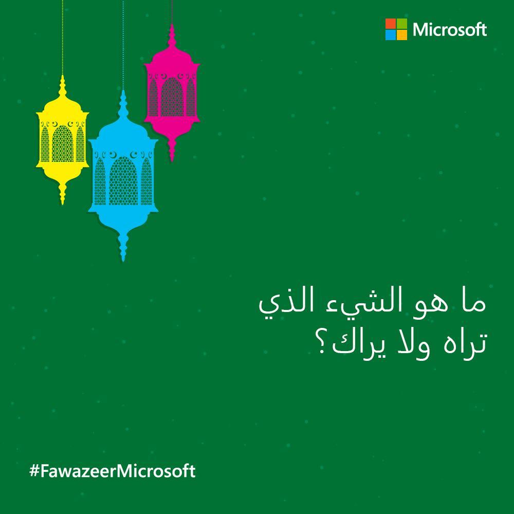 Microsoft Gulf On Twitter ما هو الشيء الذي تراه ولا يراك فوازير مايكروسوفت Http T Co Uikw4yjyg0