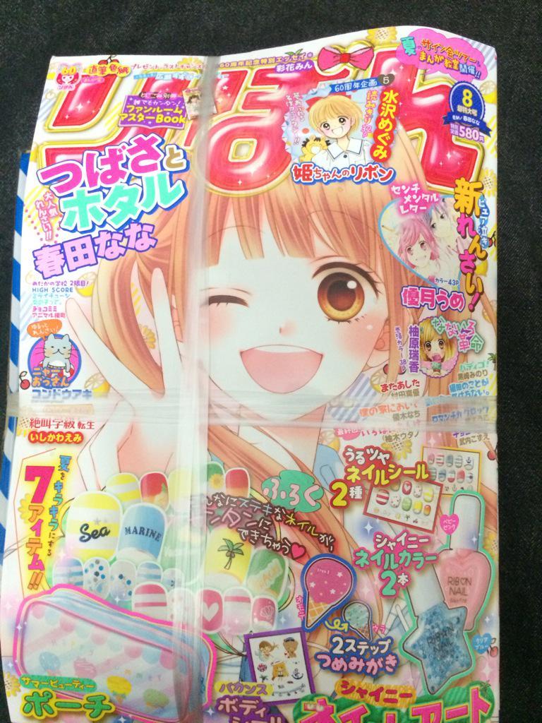 姫ちゃんのリボン復活読み切りのりぼん8月号買ってきたああああああ!!!! 姫ちゃんかわええええええ!!!! http://t.co/kP7IO6p6zF