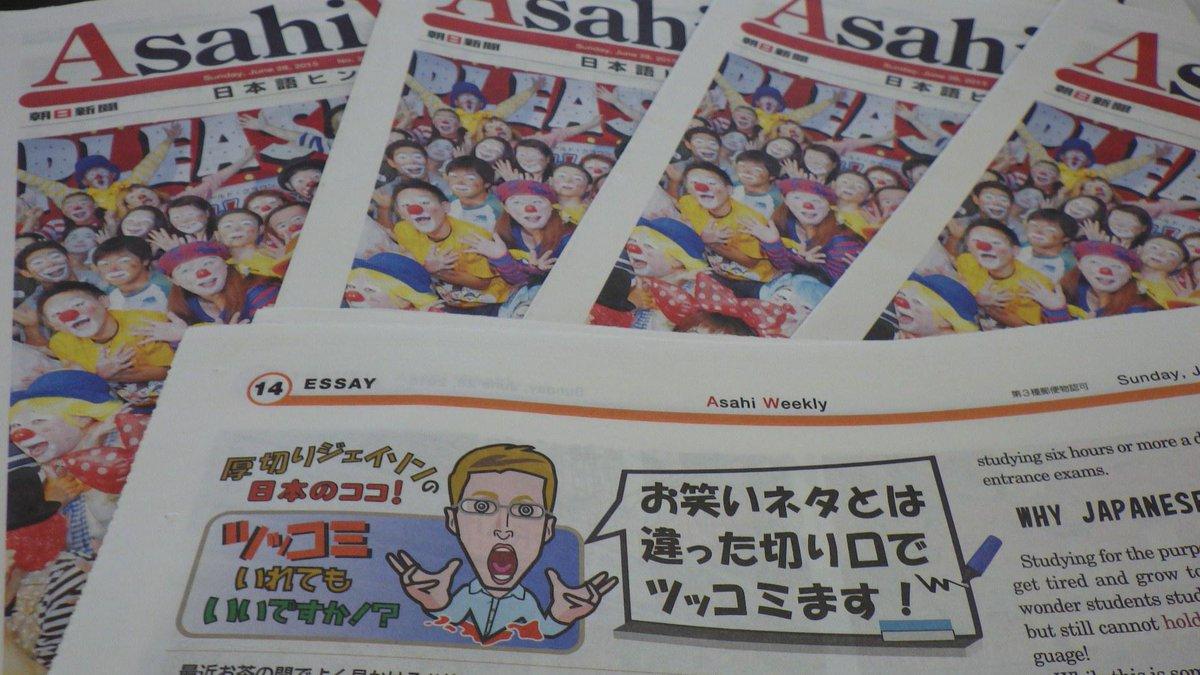 厚切りジェイソンさんの新コラム「日本のココ!ツッコミいれてもいいですか!?」が今週号からスタート。初回のテーマは、日本人にありがちな「不可解な目標の立て方」です!@atsugirijason @asahi_weekly http://t.co/d7h22MnI1W