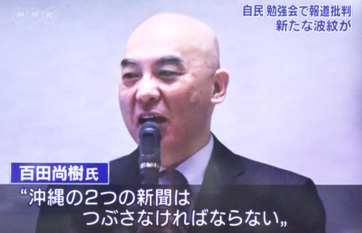 """おお。""""@tanutinn NHKのNW9が「マスコミ懲らしめ発言」を意外にもしっかり取り上げていました。河野キャスターの締めコメも大意「とりわけ百田氏の発言は報道機関の一員として認められない」と。再びエールを送りたい、頑張れ現場! http://t.co/TzIQb0MuBf"""