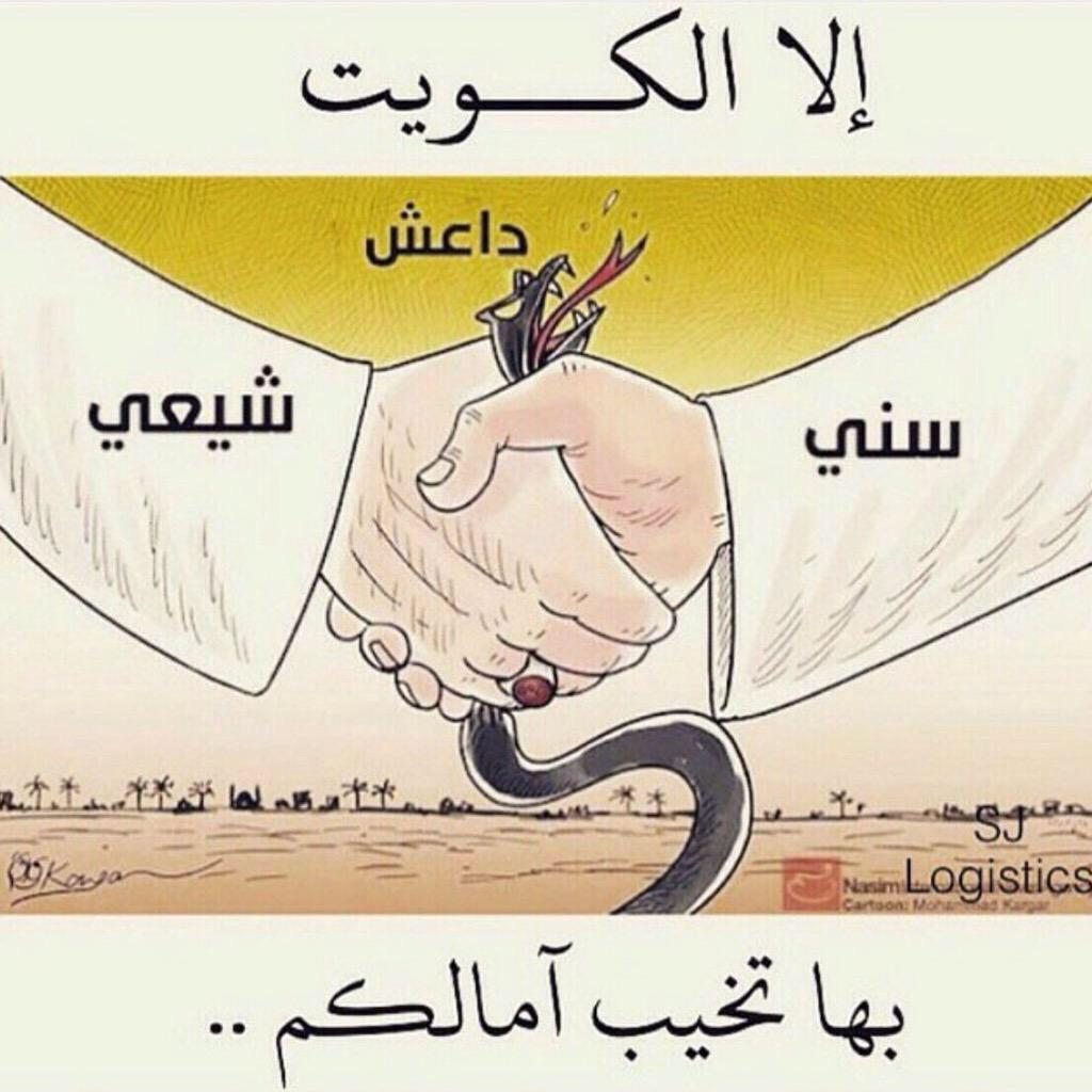 الكويت سوف تخيب امالكم شيعة وسنة الكويت ستكون لهم الكلمة التي في خاصرتكم داعش لن تنالوا منا #تفجير_مسجد_الإمام_الصادق http://t.co/6D3BDNPl7G