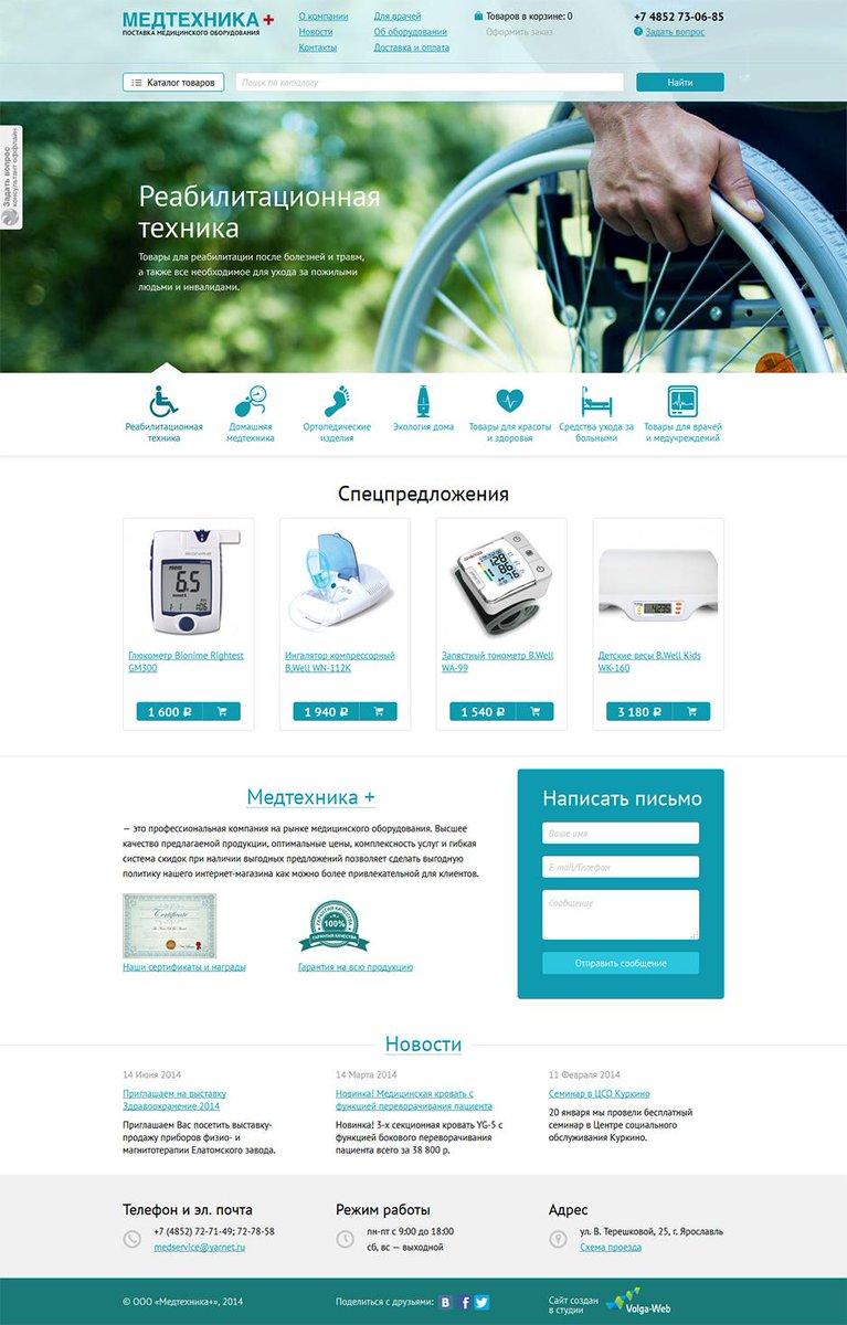 Сайт волга создание сайтов техническое задание на создание сайтов образец