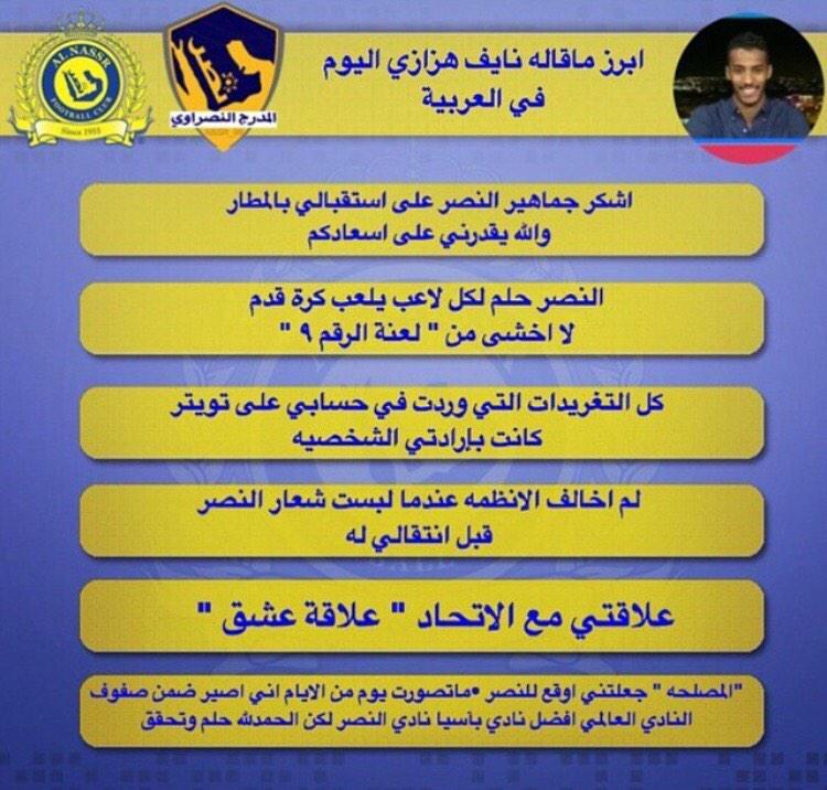 Talal 14 T34088809 Twitter