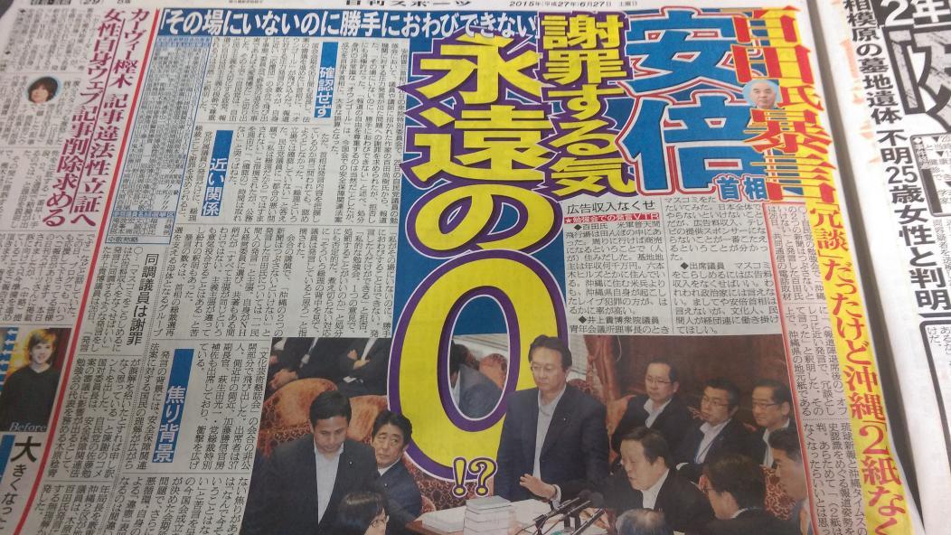 「安倍首相 謝罪する気 永遠の0」日刊スポーツ http://t.co/ij2aWwXEyh