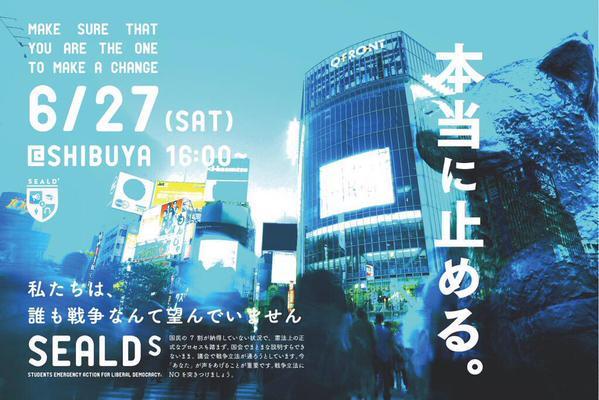 本日16時から渋谷ハチ公前で安保法案反対街宣があるので、みなさまそちらもぜひ。今日明日限定でデモにいかれた方は消費税分オフ。合言葉は「シールズ」若者が歩き始めたなら大人は盛り上げてあげないと。では雨も止んだ三軒茶屋でお待ちしております http://t.co/gGMnZXSrKC