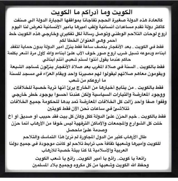 شكرا للكاتب السعودي عدنان الروقي