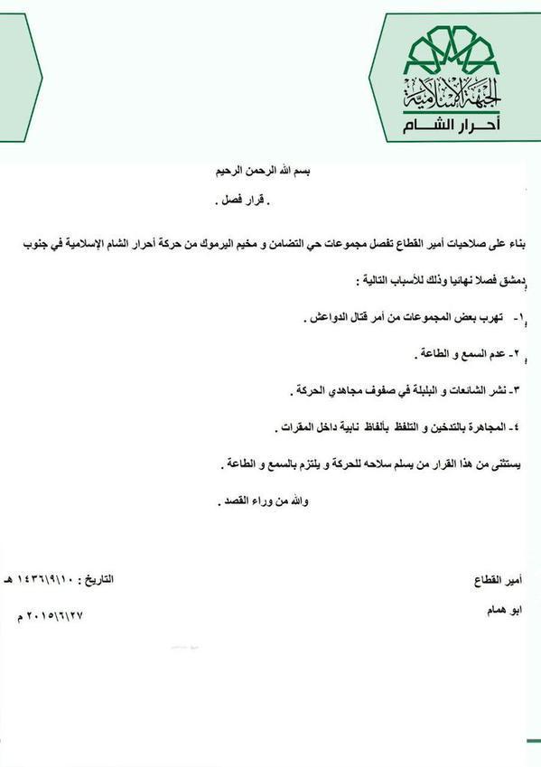 صورة توضح حال مخيم اليرموك قبل الخلافة وحال المخيم تحت سلطان الخلافة CIi6FvtXAAAfQIc