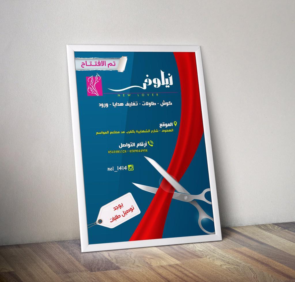 A Designer On Twitter تصميم اعلان افتتاح محل للنشر إلكتروني و للطباعة A Designer16 تصميم مصمم تصاميم نشر رتويت Http T Co Y1gme5pth7