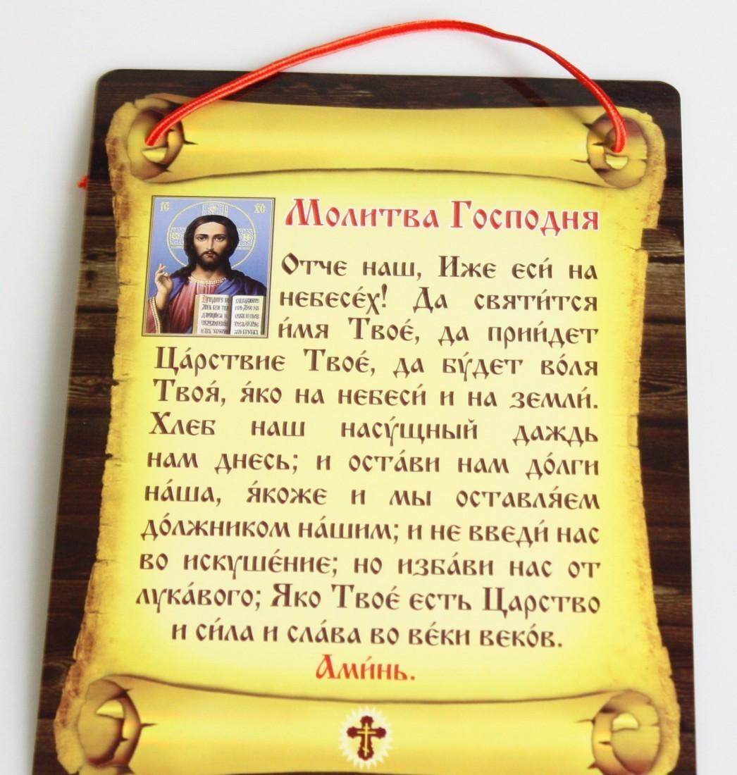 Открытка днем, картинка с молитвой отче наш