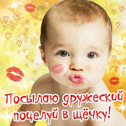 зависимости открытки дружеские поцелуйчики возможности