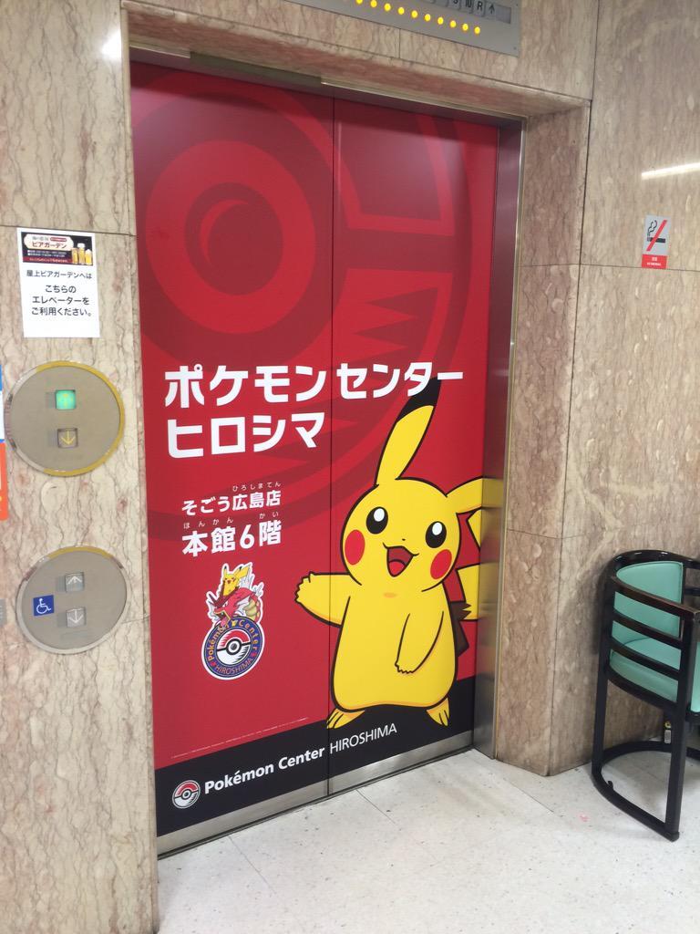 ポケモンセンター広島オプーンしました。よろしくお願いします! http://t.co/6ApnxT9J0d