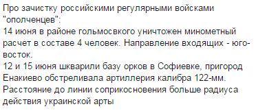 """Боевики """"ДНР"""" с утра обстреливают Старогнатовку и Гранитное из тяжелой артиллерии: ранен один военнослужащий, - пресс-офицер сектора """"М"""" - Цензор.НЕТ 1814"""
