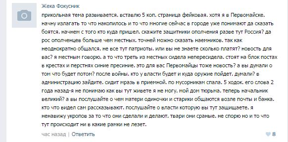 """Боевики """"ДНР"""" с утра обстреливают Старогнатовку и Гранитное из тяжелой артиллерии: ранен один военнослужащий, - пресс-офицер сектора """"М"""" - Цензор.НЕТ 9059"""