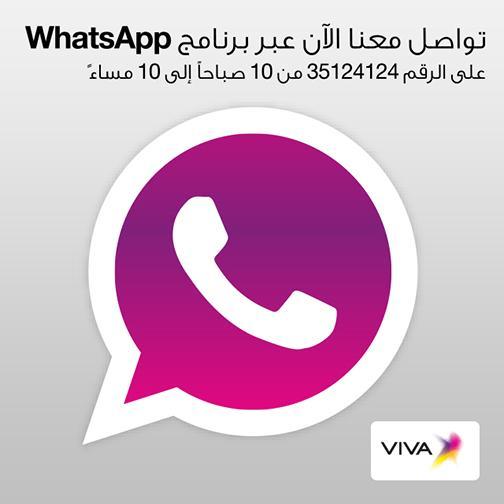 Stc Bahrain On Twitter يمكنك التواصل مع موظفي خدمة العملاء عبر Whatsapp على 35124124 كل يوم من الساعة 10 صباحا 10 مساء Http T Co Xnlixhpnaa