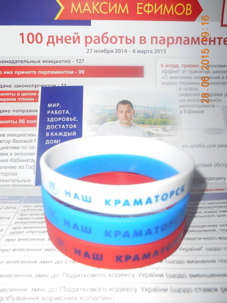 """В Краматорске СБУ ликвидировала """"конвертцентр"""" - Цензор.НЕТ 7762"""