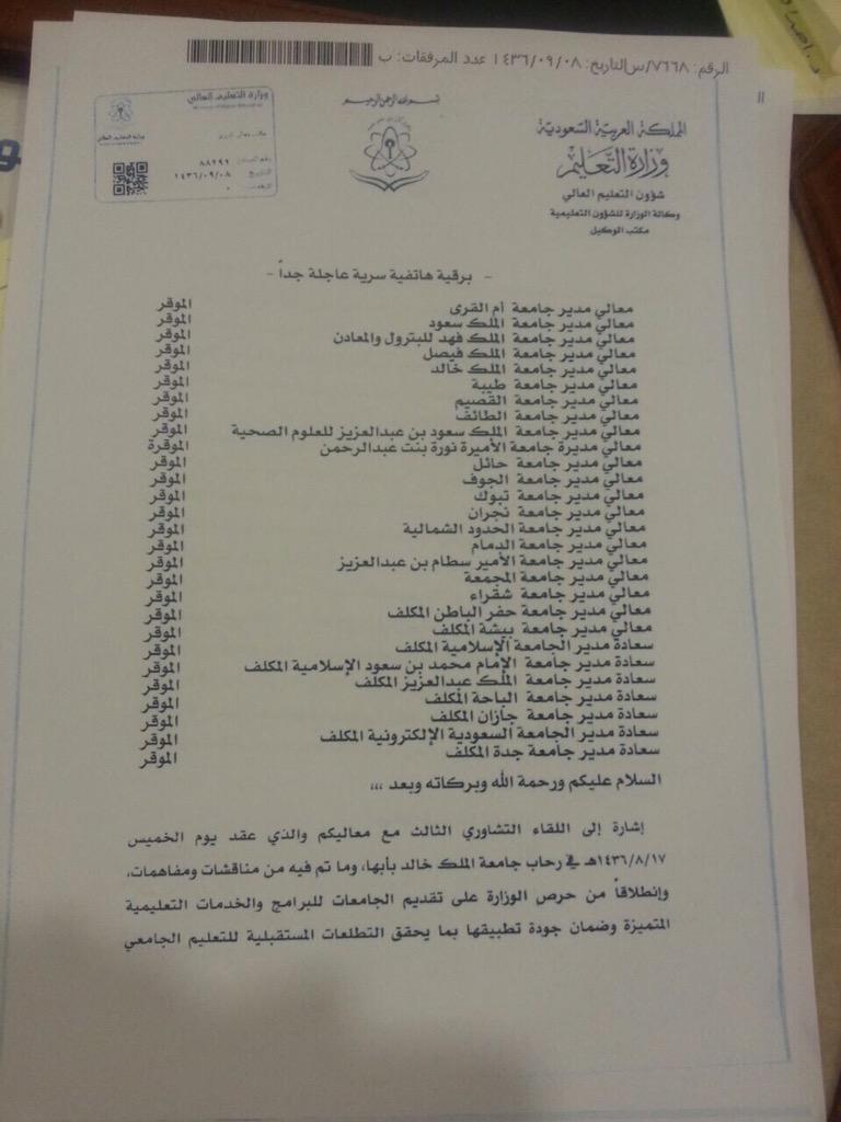 إيقاف كافة برامج التعليم الموازي في الجامعات السعودية CIo7g2RUwAEihCq.jpg