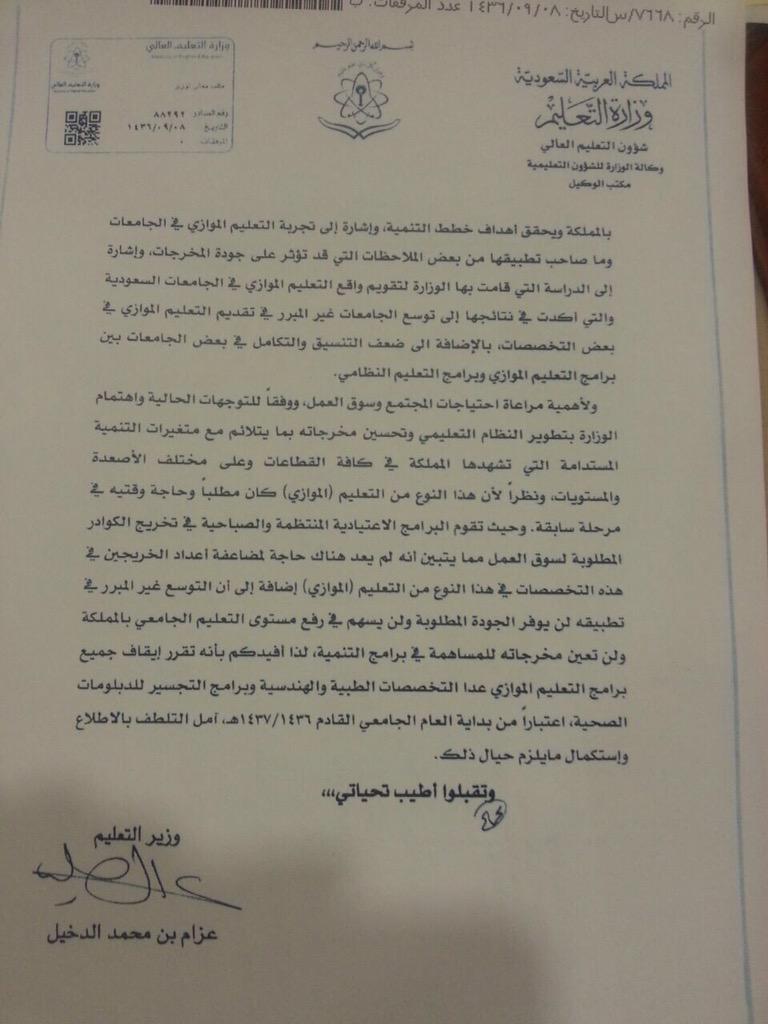 إيقاف كافة برامج التعليم الموازي في الجامعات السعودية CIo7g2dVEAAVSFX.jpg