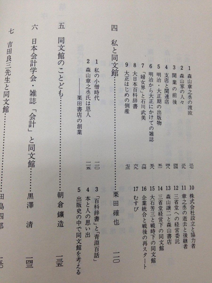同文舘出版株式会社 on Twitter:...