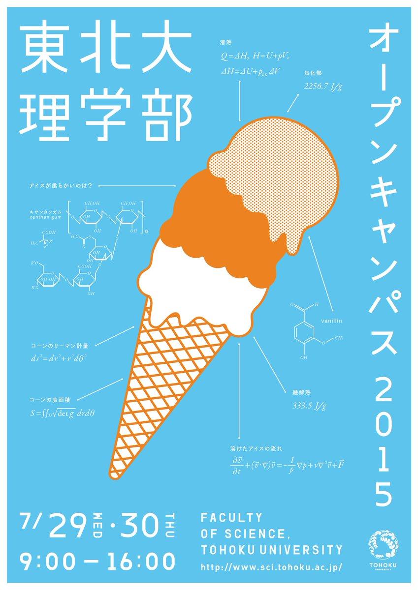 そしてこちらはアイスクリームver. ですどーん! http://t.co/J5ouveyCMO