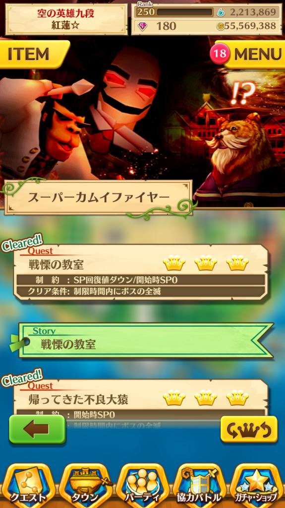 【白猫】新イベント「スーパーカムイファイヤー!!」開催!意外と簡単?安定のシズクゲー!【プロジェクト】