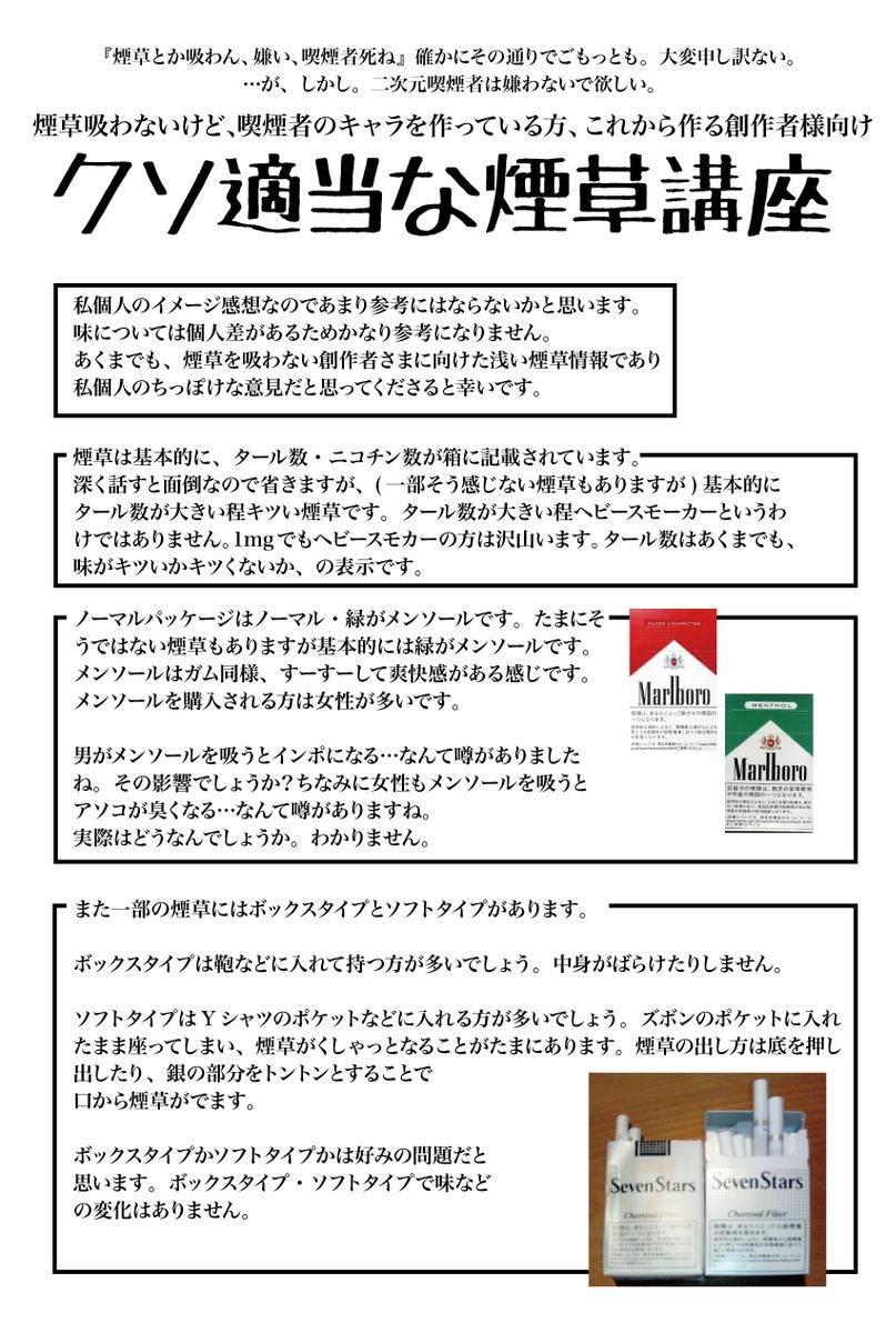 煙草吸わないけど喫煙者のキャラを作ってる創作者様、これから作る創作者様向け、 クソ適当な煙草講座。そんでもって喫煙者の私が個人的に思う煙草銘柄別イメージ。日本で売れている代表的な煙草だけまとめてみました。