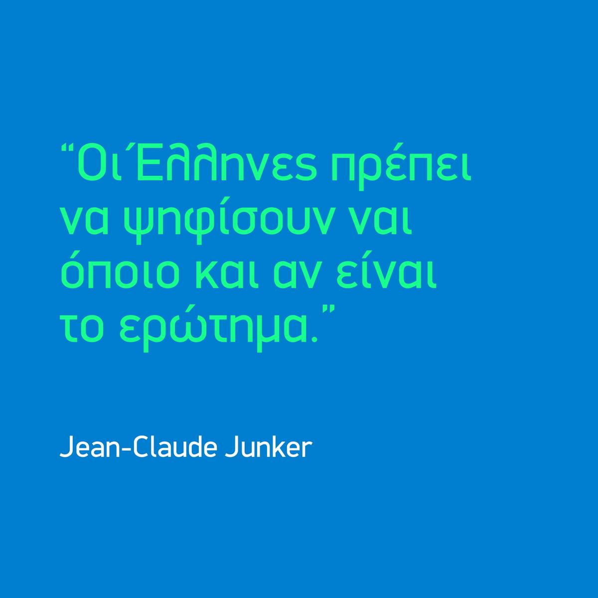 #dimopsifisma #Juncker #freedom_of_choice #interference #GreeceCrisis http://t.co/3lumj83KOZ
