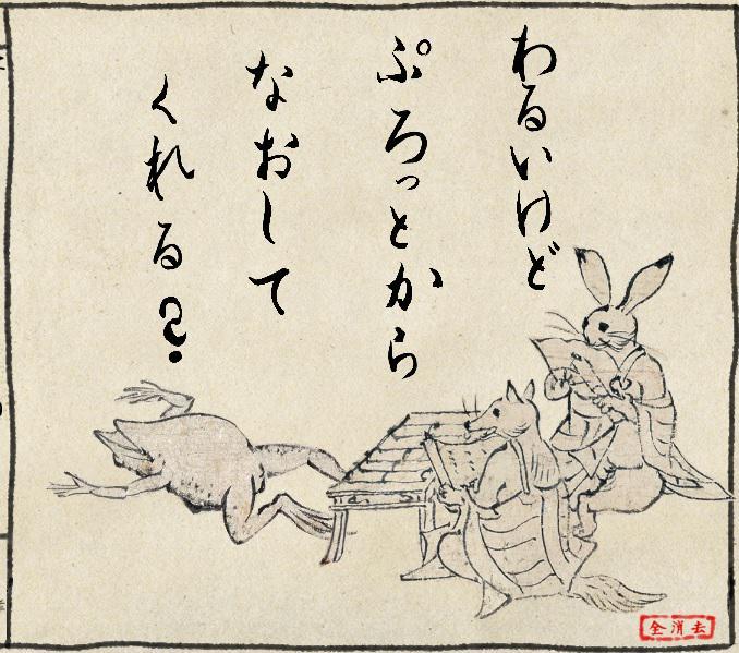 """うけた! """"@takawoy: 鳥獣戯画制作キットでなんか作ってみた http://t.co/K02MXFZpy4"""""""