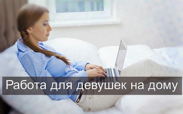 Работа в инте для девушек на работе шалит по вебке