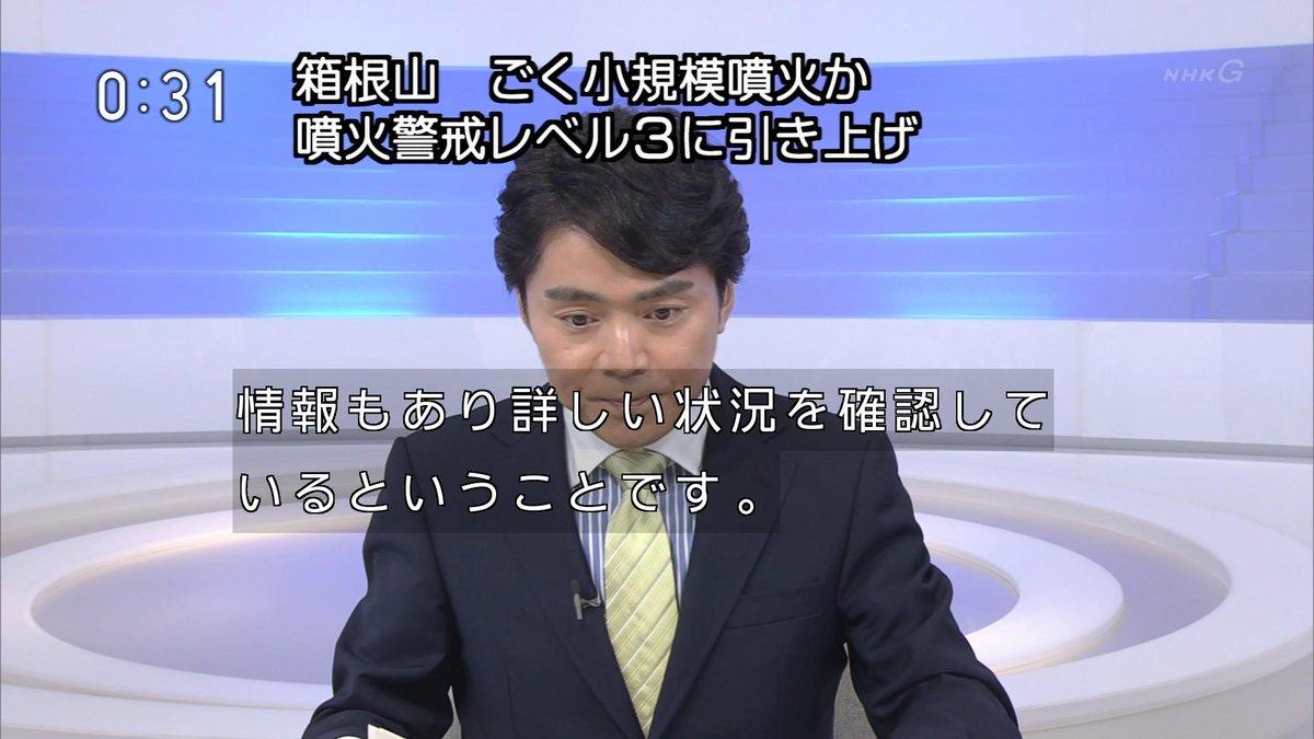 とか新幹線に注目してたら箱根噴火した。 http://t.co/5uw4BGzWfp