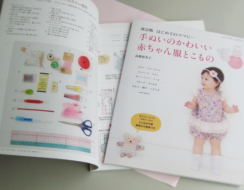 ac389251d1434 とっても可愛い赤ちゃん服の見本誌もいただきました。高橋恵美子先生の「手ぬいのかわいい赤ちゃん服とこもの」。手づくり苦手なママさんも小さなパンツやスタイから  ...