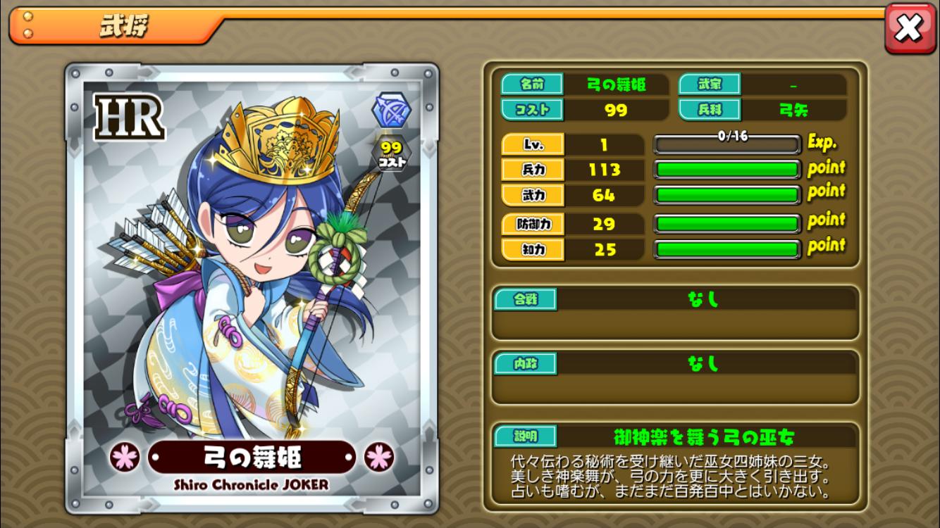 弓の舞姫 [HR]