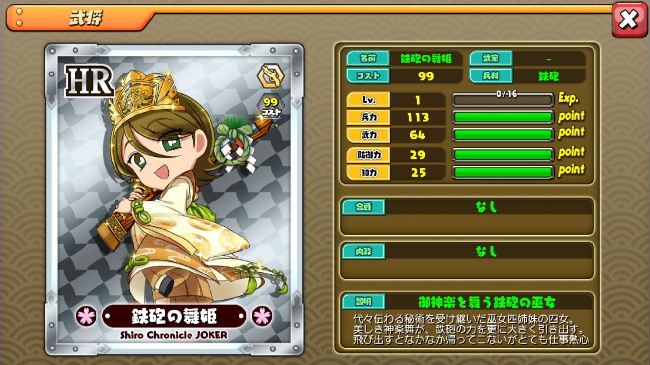 鉄砲の舞姫 [HR]