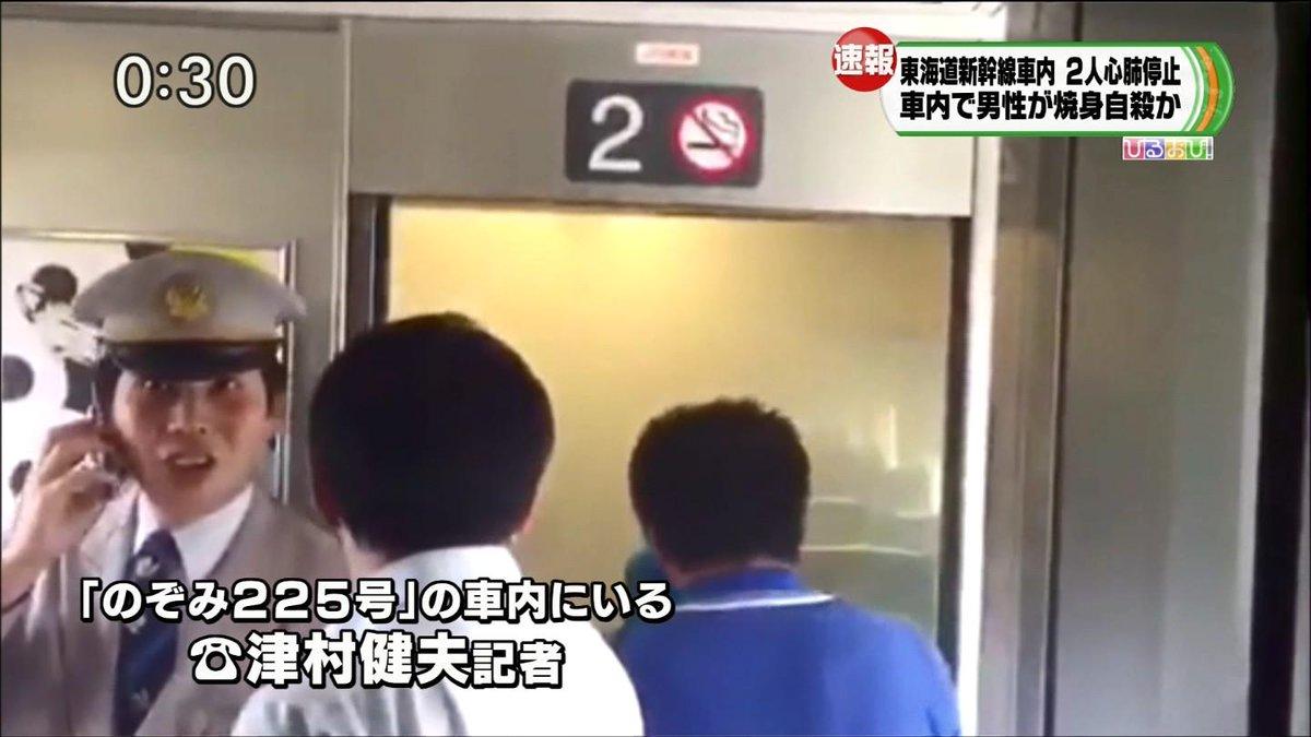 【速報】新幹線車内で乗客がガソリンをまいて焼身自殺!他の乗客にまで燃え移り、やけどを負った乗客も多数いる模様!自殺を図った男性以外に、無関係の女性乗客も煙を吸って心肺停止の状態!news.tbs.co.jp pic.twitter.com/05EBg9vhin