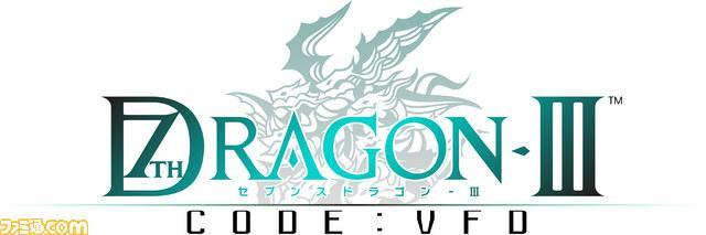 【速報】『セブンスドラゴンIII code:VFD』ニンテンドー3DSで2015年10月15日に発売決定!