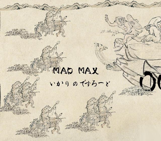 マッドマックス鳥獣戯画 http://t.co/weU46dCVol http://t.co/1LDLKmqtvR