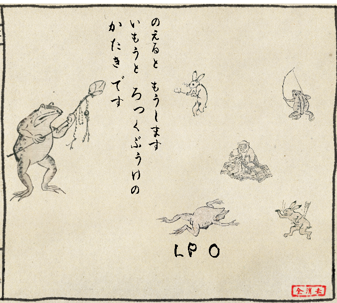 ソウジーーーッ!!! #鳥獣戯画 #ロマンシングサ・ガ2 http://t.co/R7kC6lgj3i