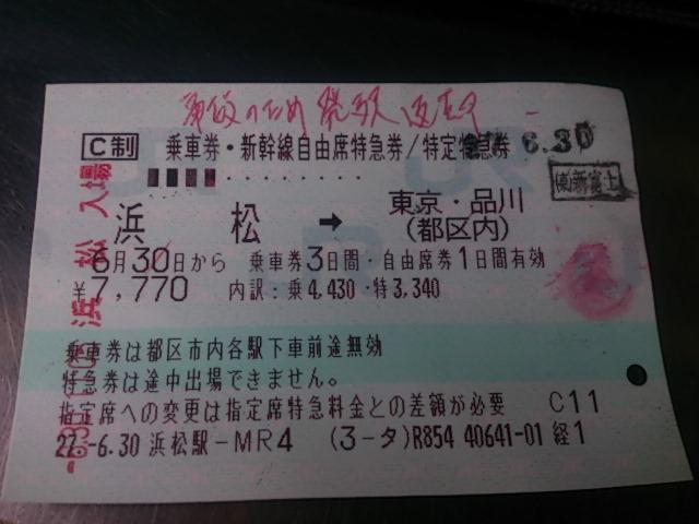 今日新幹線を使っていて、自社に非がない事件でも旅行中止扱いにしてくれて浜松まで無事帰れました。JR東海、JR東日本の方々どうもありがとう。明日改めて新幹線で上京します。「安全神話に激震」?はは、何をおっしゃいますやら。 pic.twitter.com/dYHiZXG3oA