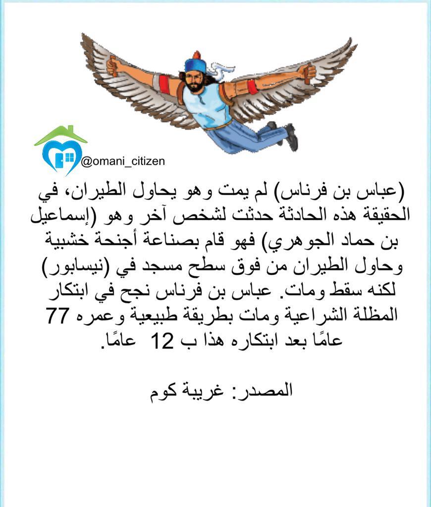 يوميات مواطن عماني On Twitter عباس بن فرناس لم يمت وهو يحاول الطيران Http T Co Jlm3ikfo5b