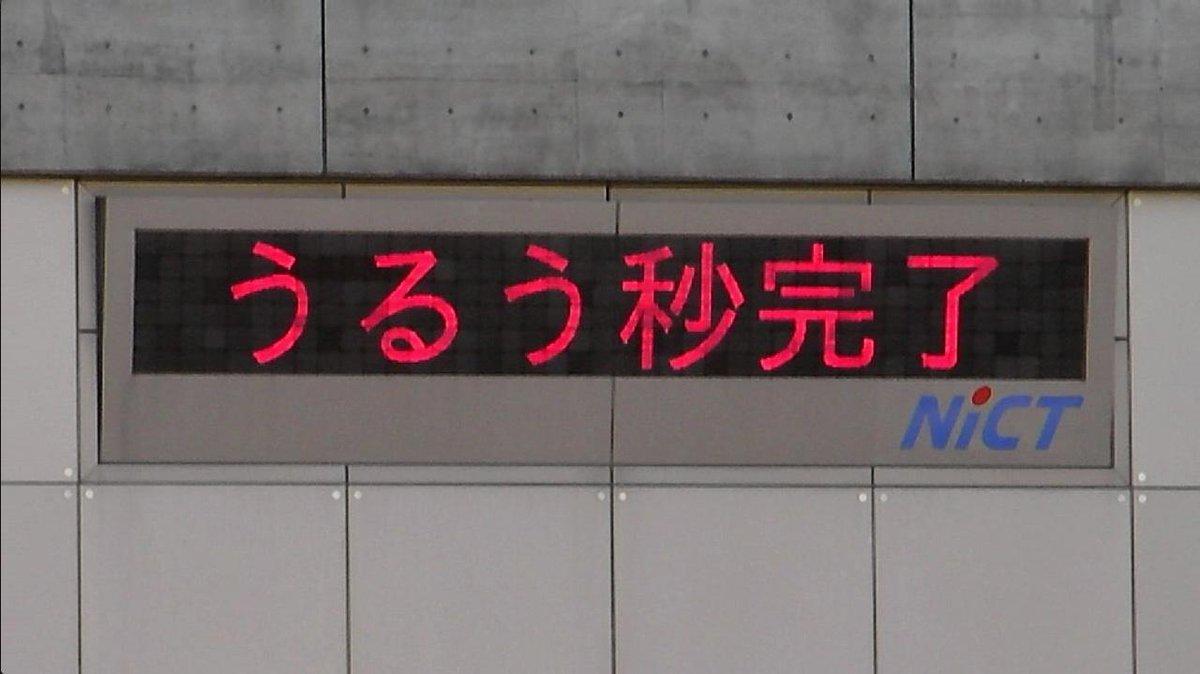 秒 日本 時間