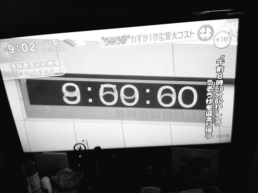 tweet : 2015年7月1日が閏秒(う...