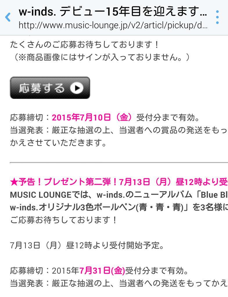 ちょっと待って w-inds.オリジナル3色ボールペン(青・青・青) ぜんぶ青?ww http://t.co/Y8uBenMfEJ