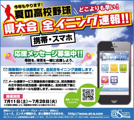 ニュース 速報 新聞 静岡