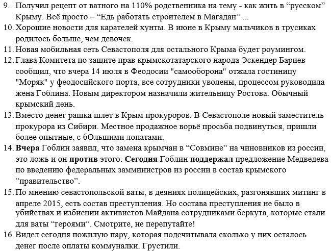Предатель Гиркин, позорно оставивший Славянск, распускает слухи об отставке Захарченко, - террорист Пушилин - Цензор.НЕТ 4789