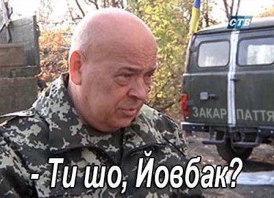 """Губернатор Закарпатья Москаль написал заявление об отставке, - """"Главком"""" - Цензор.НЕТ 2592"""