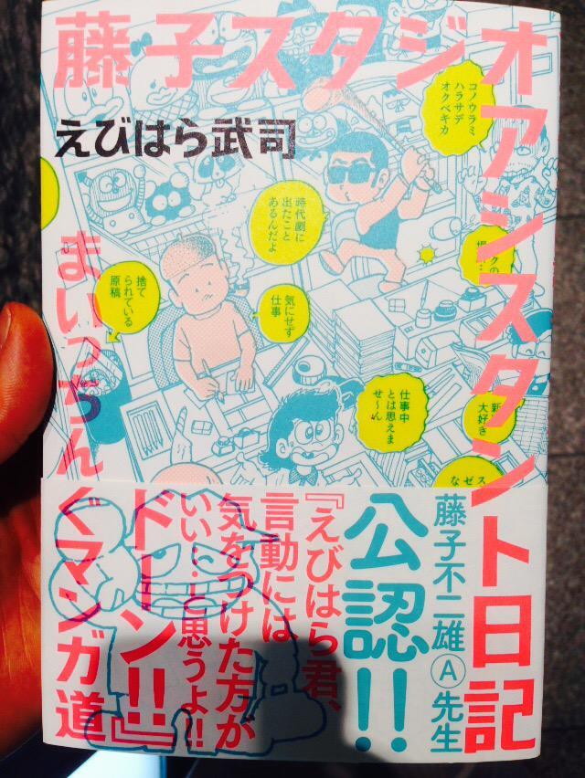 『藤子スタジオアシスタント日記』超おもしろい。FとA。仲がいいとかわるいとか、そういう次元の関係じゃなかったことがうっすら伝わってくるのが良いですね。 http://t.co/gJf8InyrKp