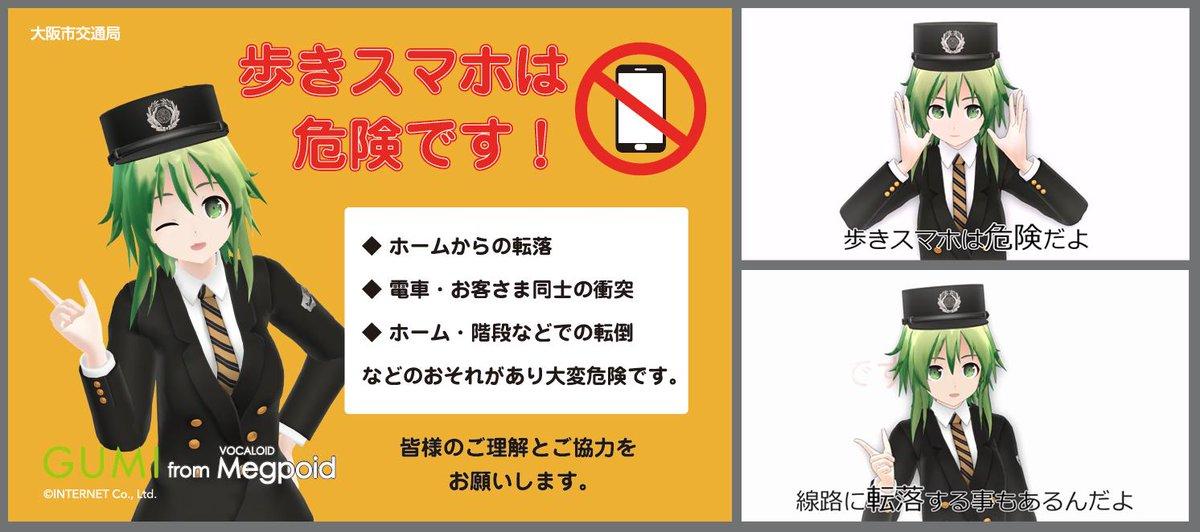 大阪地下鉄「歩きスマホは危険です!」キャンペーンにGUMIが登場!啓発動画や配布ポケットティッシュでGUMIが呼びかけます。7/17、16:30~、地下鉄御堂筋なんば駅北改札内 http://t.co/Xn2TfUNbuN #gumi http://t.co/xE7p831z0e
