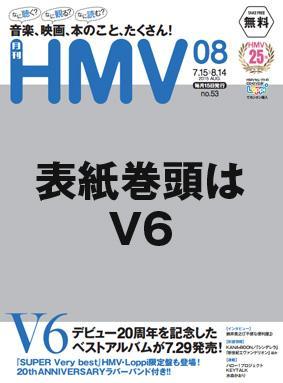 【月刊HMV】明日から配布!7/15発行号の表紙巻頭は、デビュー20周年のベストアルバムをリリースするV6です!!他にも注目新譜や鈴井貴之氏インタビュー等を掲載。配布場所は全国のHMV、ローソン、ミニストップです! http://t.co/1LY7j53Aav