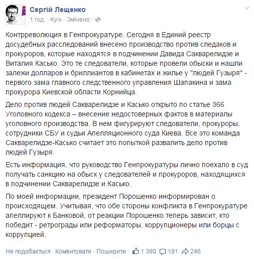 Рада создала ВСК по расследованию стрельбы в Мукачево - Цензор.НЕТ 9709