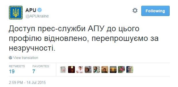 Конфликта между украинскими патриотическими силами, на потеху Кремлю, не будет: хрен вам, не обломится, - Аваков - Цензор.НЕТ 2675