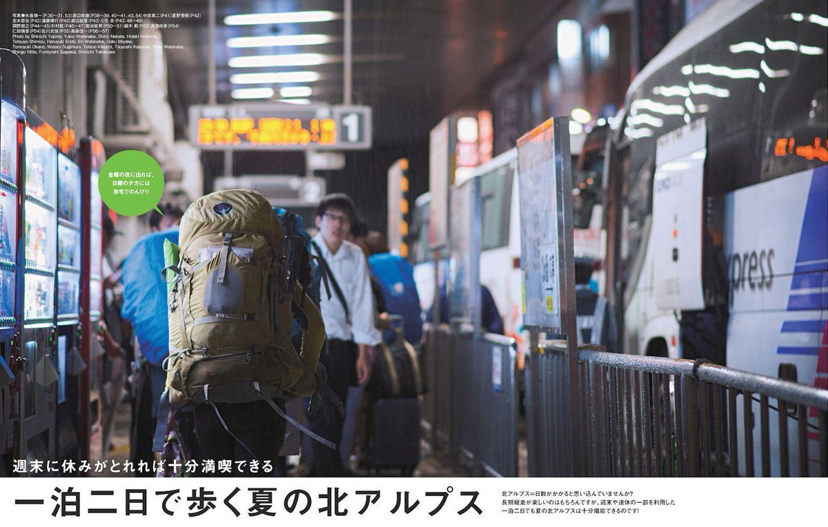 【PEAKS8月号】明日発売です! http://t.co/SBwml8OIRB